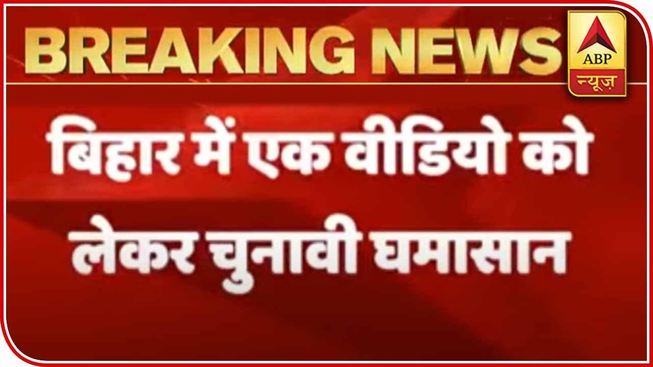 Bihar: Political Game Intensifies Over A Video   ABP News