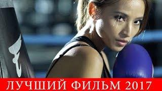 Лучший фильм 2017 Супер Боевик БЕЗ ПРАВИЛ 2016 Новые русские боевики, фильмы 2016