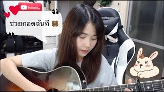 ช่วยกอดฉันที | Rapper Tery FEAT. DJ Micky | 「Cover by Kanomroo 」