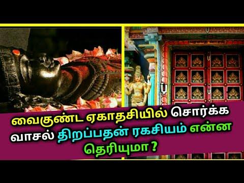 வைகுண்ட ஏகாதசியில் சொர்க்க வாசல் திறப்பதன் ரகசியம் தெரியுமா ? Vaikunda ekadasi | Srirangam temple