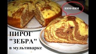 Пирог ЗЕБРА в мультиварке, РЕЦЕПТЫ, РЕЦЕПТЫ ДЛЯ МУЛЬТИВАРКИ, пирог-торт зебра
