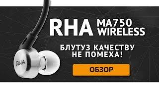 RHA MA750 WIRELESS  ✓ Наушники премиум-класса!(, 2017-10-21T13:58:44.000Z)