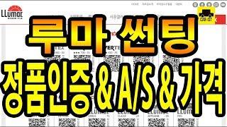 루마 썬팅(윈도우필름) 정품인증 & A/S &a…