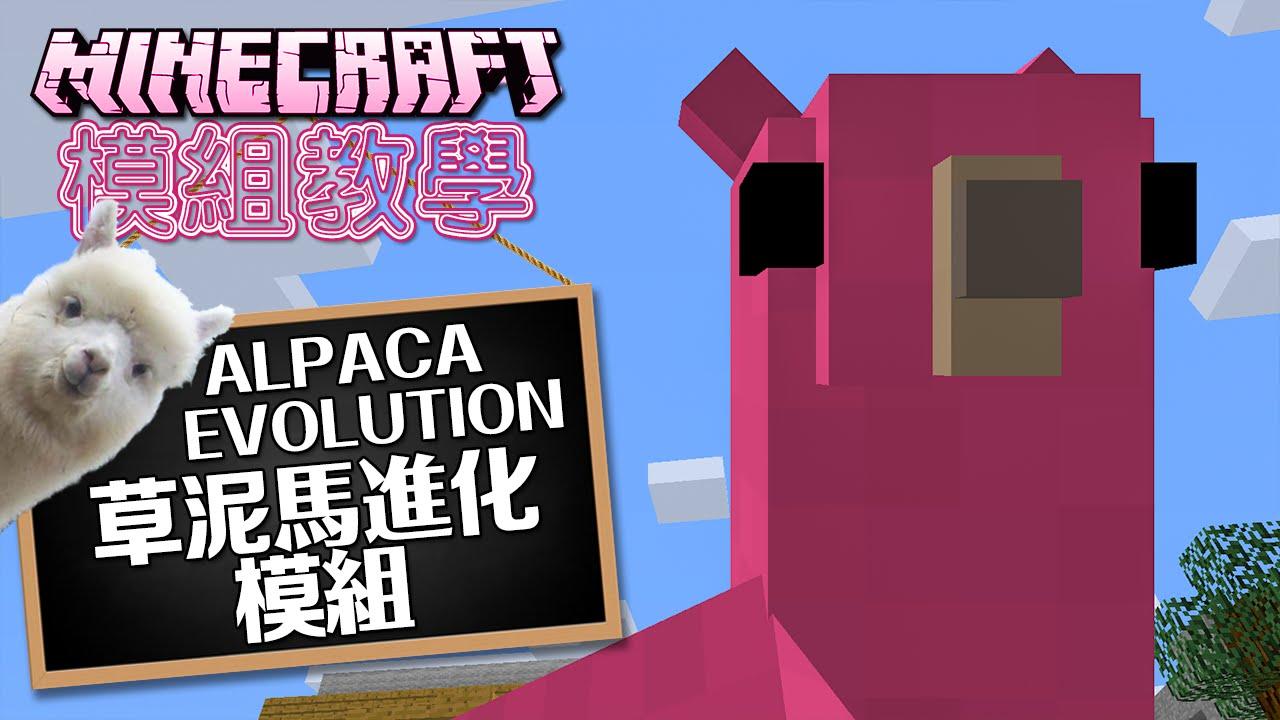 Minecraft 模組教學 Alpaca Evolution 草泥馬進化模組- 變身成為一隻草泥馬? - YouTube