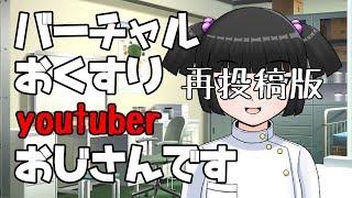 【01再】バーチャルおくすりyoutuberおじさん誕生!?