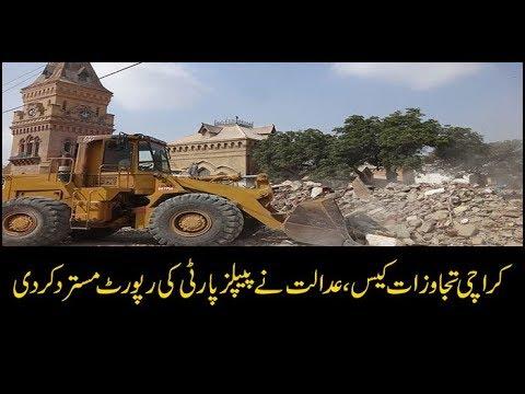 SC rejects PPP report in Karachi encroachment case
