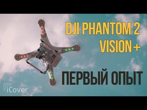 Обзор квадрокоптера DJI Phantom 2 Vision+