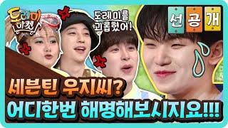 [선공개] 도레미를 괴롭혀온 세븐틴 우지씨? 어디한번 …