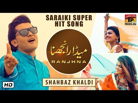 Meda Ranjhna | Shahbaz Khaldi | Latest Punjabi Songs | Thar Production