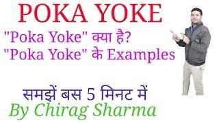 Poka Yoke in Hindi