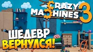 Crazy Machines 3 | ЛУЧШАЯ ИГРА НА СВЕТЕ!
