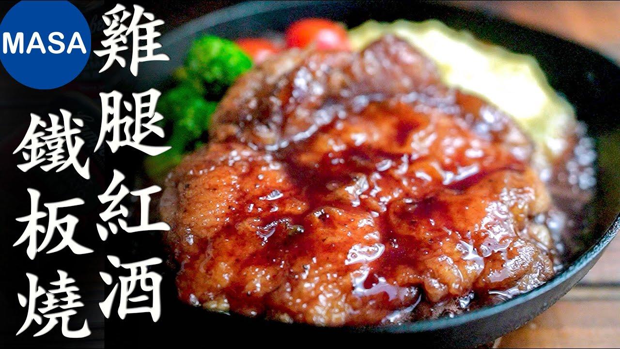 雞腿紅酒鐵板燒/Sautéed Chicken with Red Wine Sauce| MASAの料理ABC