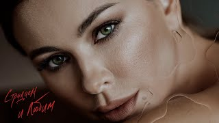 Ани Лорак - Страдаем и любим (Official Lyric Video)