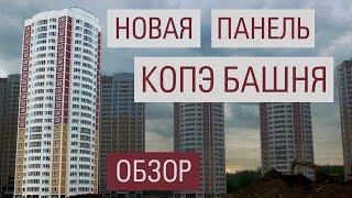 Панельные новостройки ПИК серии КОПЭ Башня. Обзор.