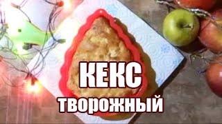 ♡ Рождественский творожный КЕКС с яблоками   как приготовить   пошаговый рецепт