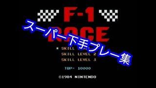 スーパー下手プレー集 F-1レース編 レトロゲームは昔かなりやり込んだソフトとほとんどやってないソフトがあるんです。 今回は昔ほとんどやら...