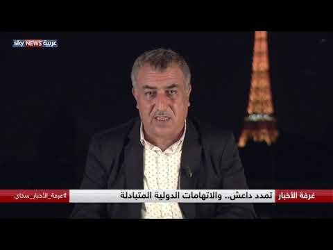 تمدد داعش.. والاتهامات الدولية المتبادلة  - نشر قبل 4 ساعة