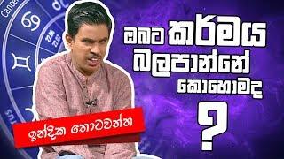 ඔබට කර්මය බලපාන්නේ කොහොමද ?   Piyum Vila   02 - 04 - 2019   Siyatha TV Thumbnail