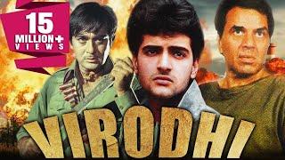 Virodhi (1992) Full Hindi Movie | Dharmendra, Sunil Dutt, Armaan Kohli, Anita Raj, Harsha Mehra