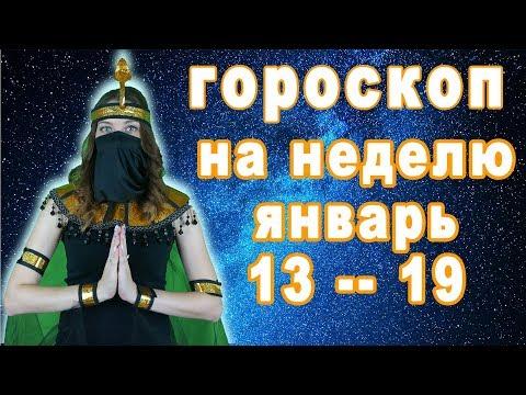 Гороскоп на неделю с 13 по 19 января что советуют звёзды сбудется всё знак зодиака видео