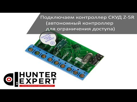 Подключаем автономный контроллер СКУД Z-5R