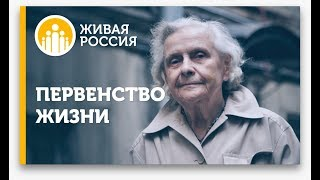 Живая Россия - Первенство жизни