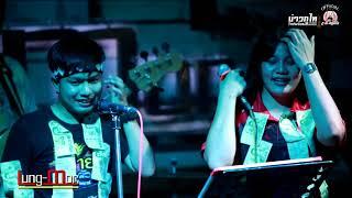 สาวน้ำพองฮ้องไฮ้+ผัวมา : วงอ้ายมีผัวแล้ว ร้าน Lung-Mor (หลัง-มอ)