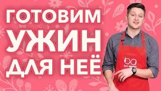 Рецепты на 8 марта: роллы с лососем, лазанья и яблочное парфе с карамелью [Рецепты Bon Appetit]