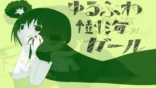 ゆるふわ樹海ガール// Yuru Fuwa Jukai Girl // Lyrics