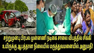 ! Tamil Trending Video