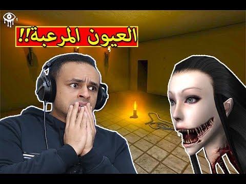 العيون المرعبه Eyes The Horror Game Youtube