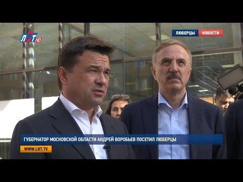 Губернатор Московской области Андрей Воробьев посетил Люберцыиз YouTube · Длительность: 4 мин23 с