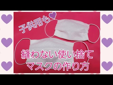 縫わ ない マスク の 作り方