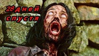28 дней спустя by Женя СПЕКТР