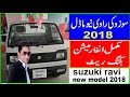 suzuki ravi pickup 2018 in bhakkar motors
