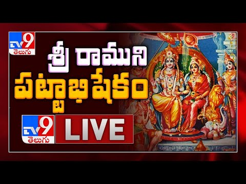 Sri Rama Pattabhishekam LIVE || Bhadrachalam - TV9