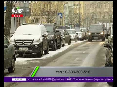 Телеканал Київ: 21.03.18 Столичні телевізійні новини 09.00
