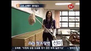 070306 tvN E News 스타스케줄 원더걸스