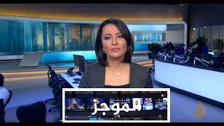 موجز الأخبار - العاشرة مساءً 27/02/2017