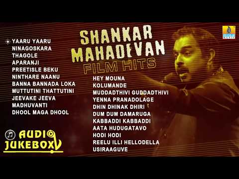 Shankar Mahadevan Film Hits | Super Hit Kannada Songs Of Shankar Mahadevan