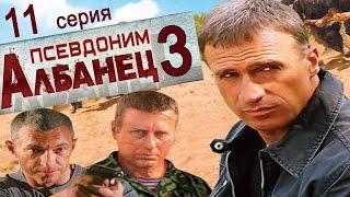 Псевдоним Албанец 3 сезон 11 серия