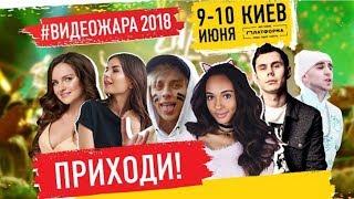 ВИДЕОЖАРА 2018 ЛУЧШИЙ ФЕСТИВАЛЬ БЛОГЕРОВ