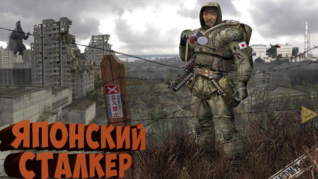 Японский Сталкер Stalker Shadow of Fukushima YouTube