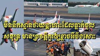 មិននឹកស្មានថាក្រមហ៊ុនយន្តហោះ Lion Airមានប្រវត្តិគួរឲ្យខ្លាចអីចឹងសោះ...Khmer hot news,Share World