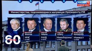 Новое правительство. Кто останется, а кто уйдет. 60 минут от 17.01.20