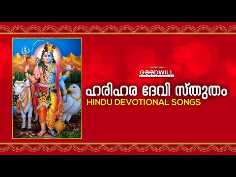 harihara devi sthutham hindu devotional audio jukebox malayalam devotional songs