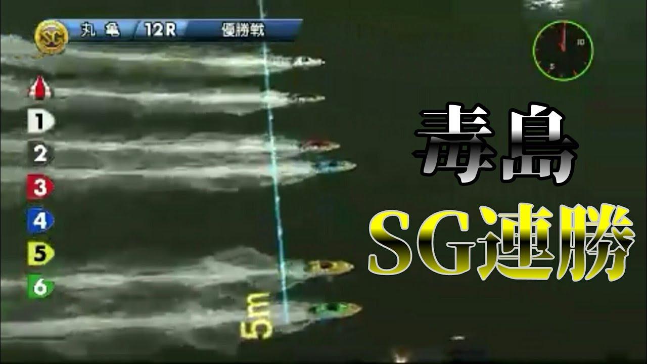 レース リプレイ ボート 丸亀