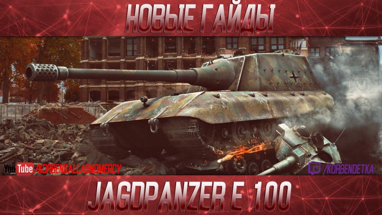 Jagdpanzer E 100-ПОЛОЖНЯК ПО ДЕСЯТКЕ