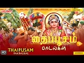 Download Thaipoosam paadalgal | Murugan songs | Tamil Devotional songs | Jukebox MP3 song and Music Video