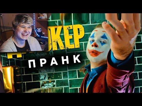 ДЖОКЕР ПРАНК | КИНО | ЛИФТ | ТУАЛЕТ - Реакция на ND Production